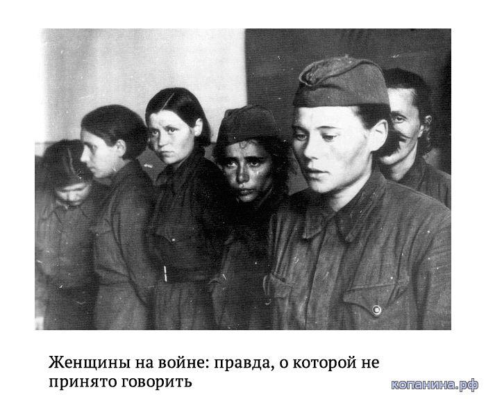 Девушки на фронте