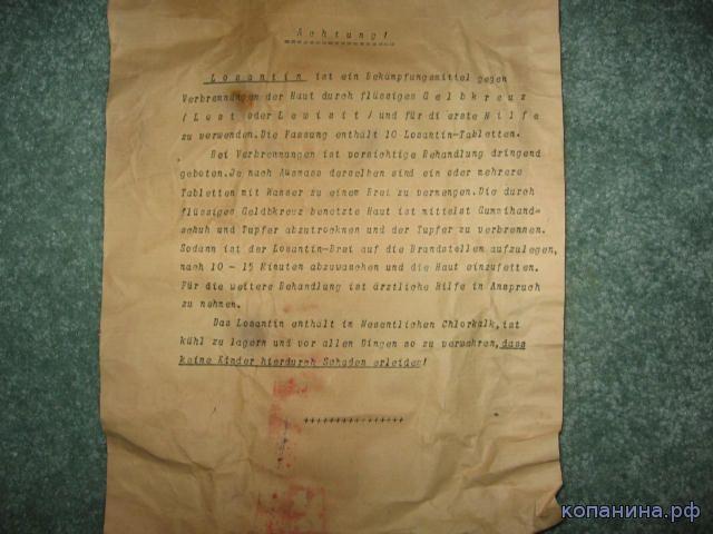 инструкция к хлорнице вермахт