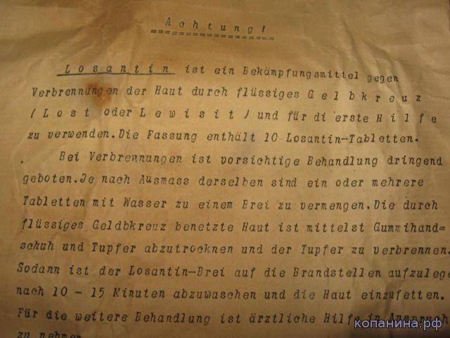 инструкция к немецкому лозантину