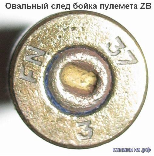 овальный накол капсюля - след ударника пулемета