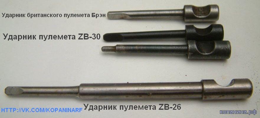 ударники с овальным бойком ZB26\30 BREN