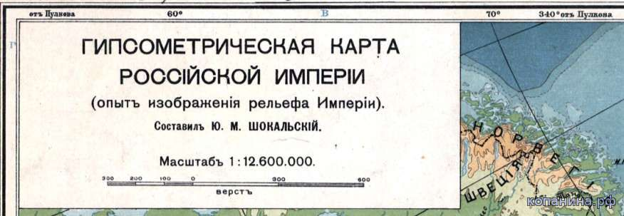 Старинная гипсометрическая карта Российской Империи