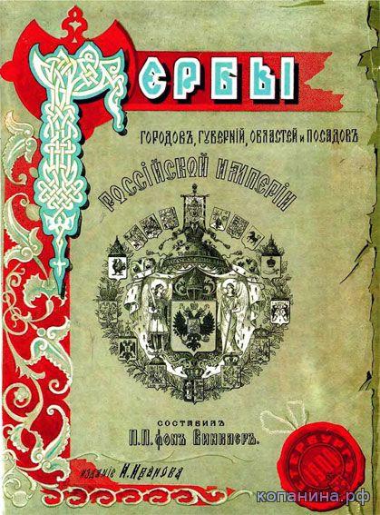 Скачать книгу гербы городов губерний и посадов