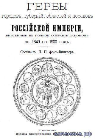 Скачать книгу гербы городов губерний посадов