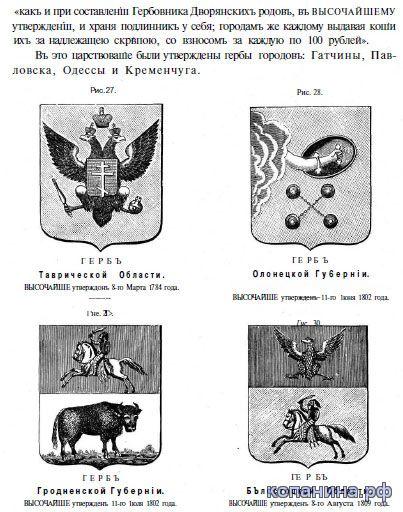 Гербы городов, губерний,посадов Российской империи