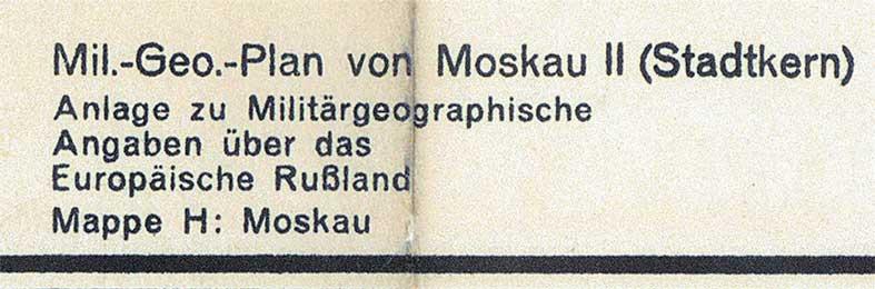 Название карты на немецком военный