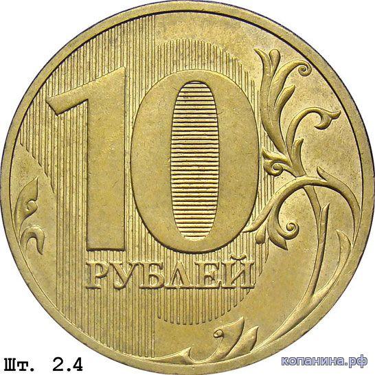 редкие 10 рублей 2010 года