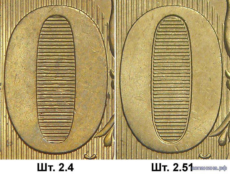 Редкие и дорогие современные 10 рублей 2010 года
