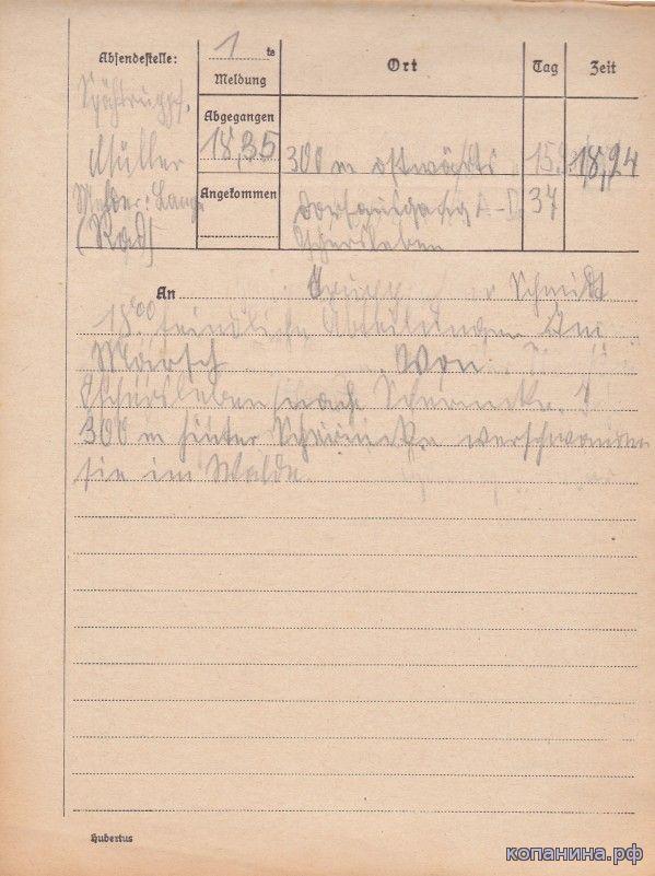 немецкиеофирские бумаги из планшета обр. 1935