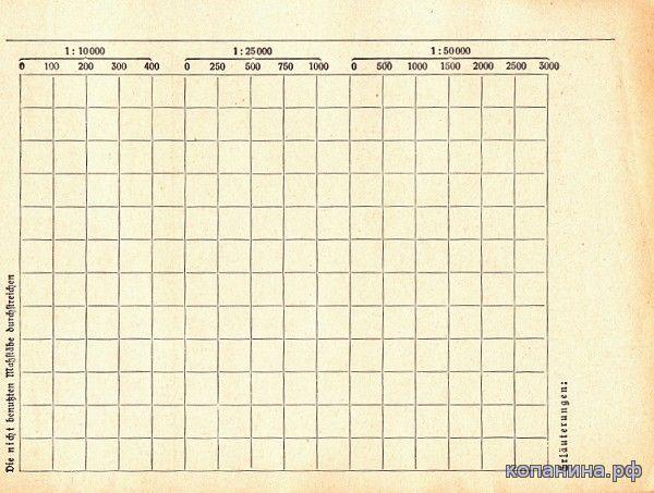 немецкая бумага для рисования карт из офицерского планшета