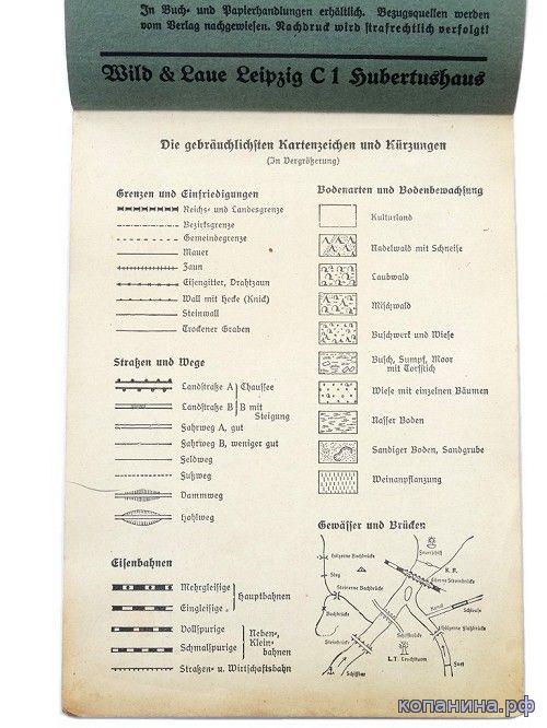 условные обозначения на немецких картах из офирского планшета