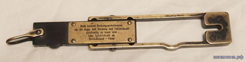 немецкий Deckungswinkelmesser (угломер)