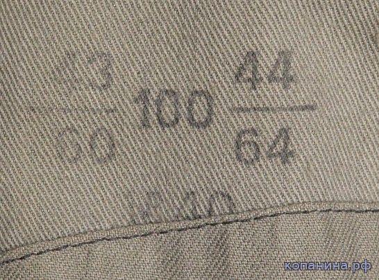 штампы на немецкой униформе. размеры