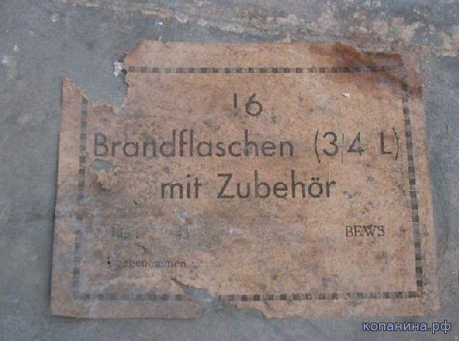 """этикетка на ящике с немецким """"коктелем молотова"""""""