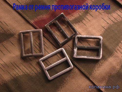 Рамка от ремня противогазной коробки