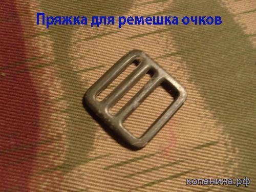 Пряжка для ремешка очков