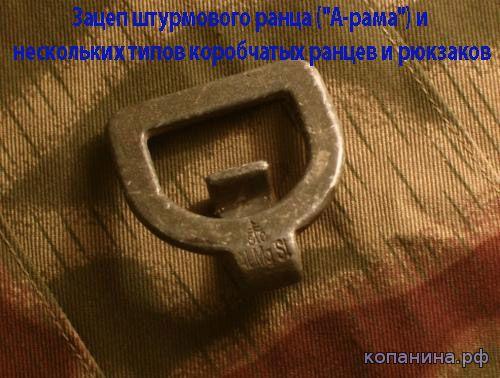 "Зацеп штурмового ранца (""А-рама"")"