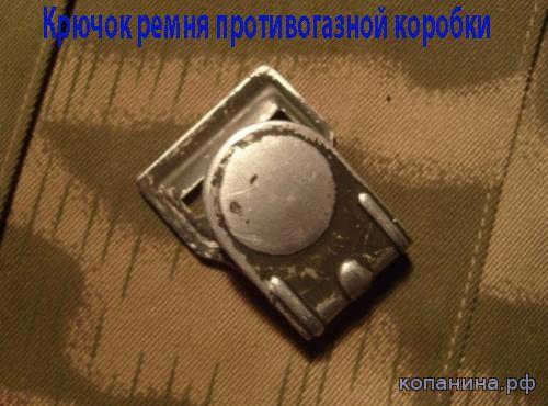Крючок ремня немецкой противогазной коробки