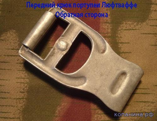 Передний крюк портупеи Люфтваффе