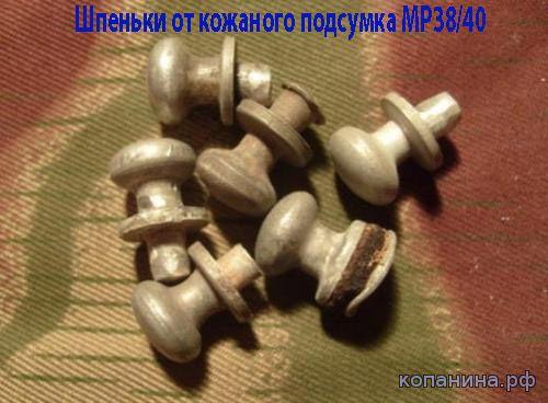 Шпеньки подсумка MP38/40