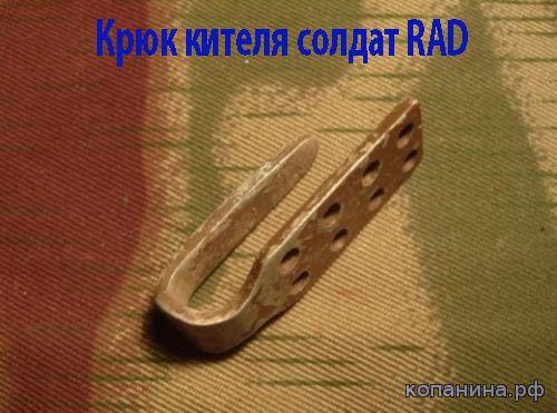 Крюк кителя RAD