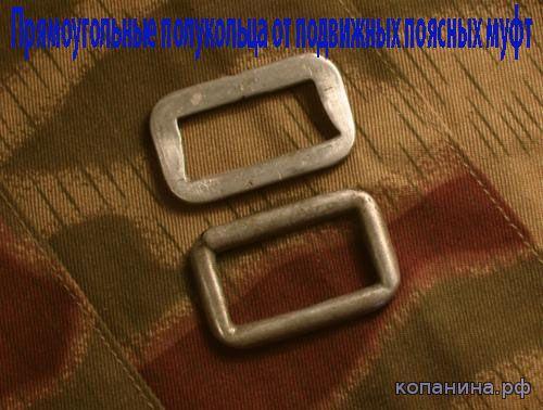 Прямоугольные полукольца от подвижных поясных муфт