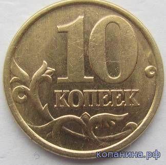 дорогие современные копейки - 10 копеек 2001 с-п