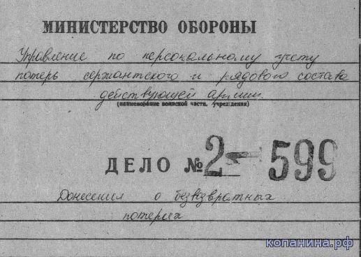 Архивные документы ЦАМО