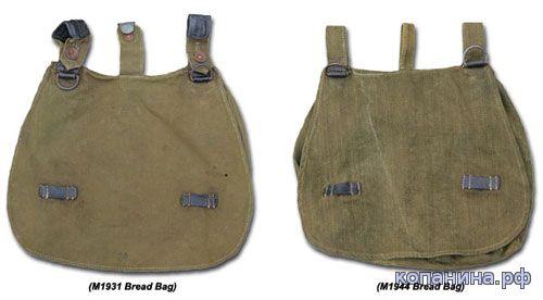 сухарная сумка - снаржение солдат вермахта