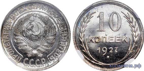 десять копеек серебро ссср цена