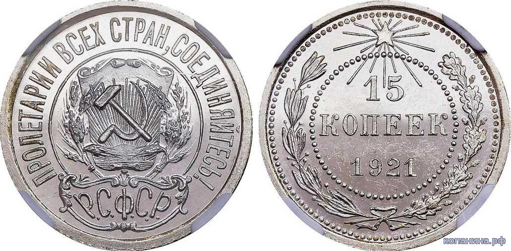 серебро СССР стоимость - монета 15 копеек