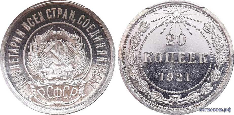 советские 20 копеек серебро цена