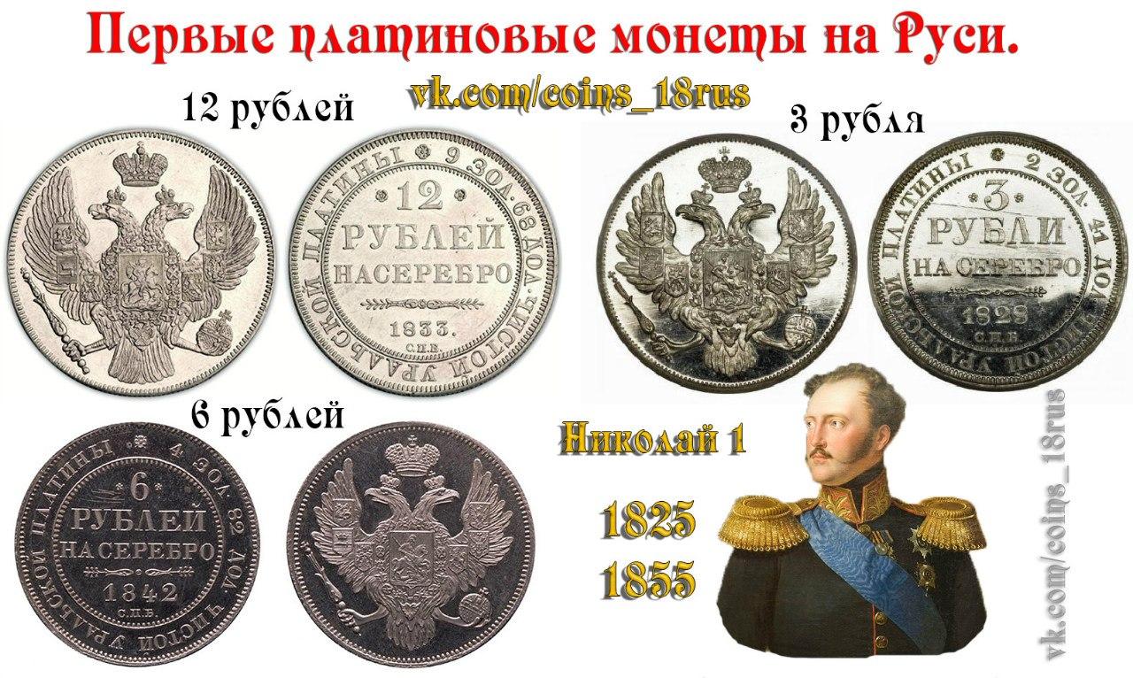 Первые платиновые монеты на Руси
