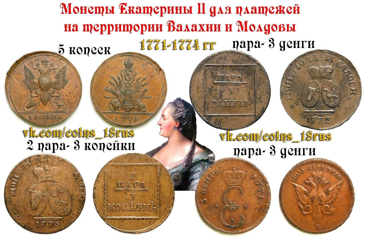 Монеты Екатерины Второй для Валахии и Молдовы