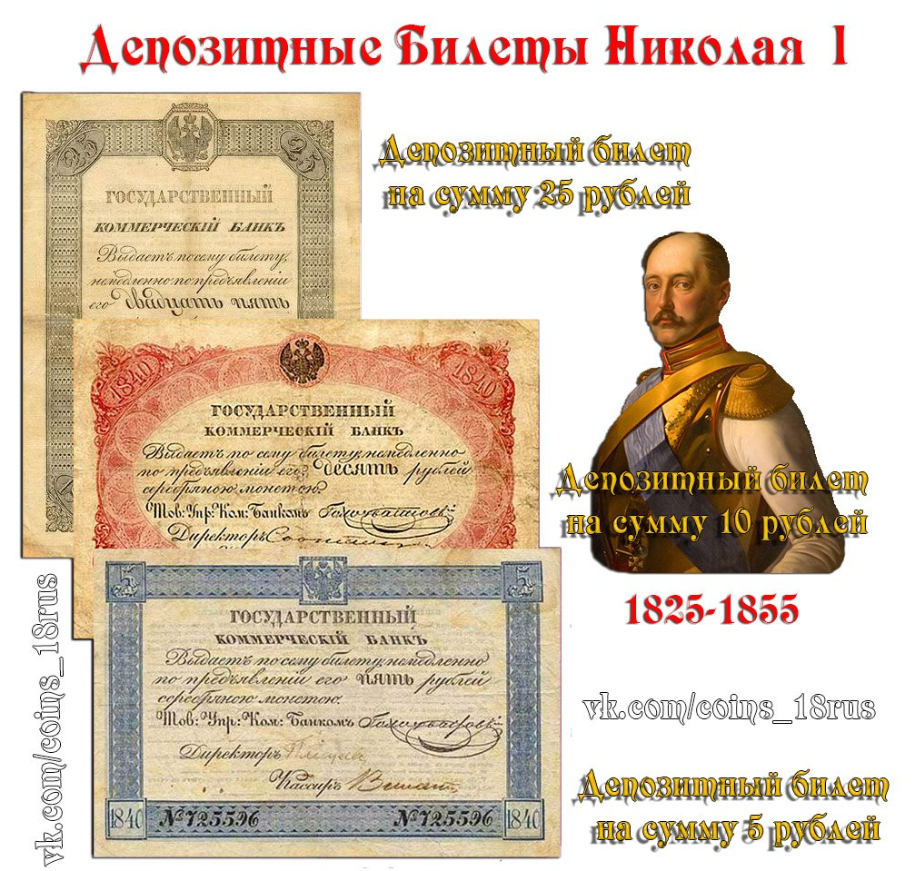 Депозитные билеты Николая 1