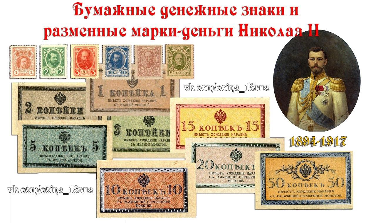 Бумажные деньги Николая Второго