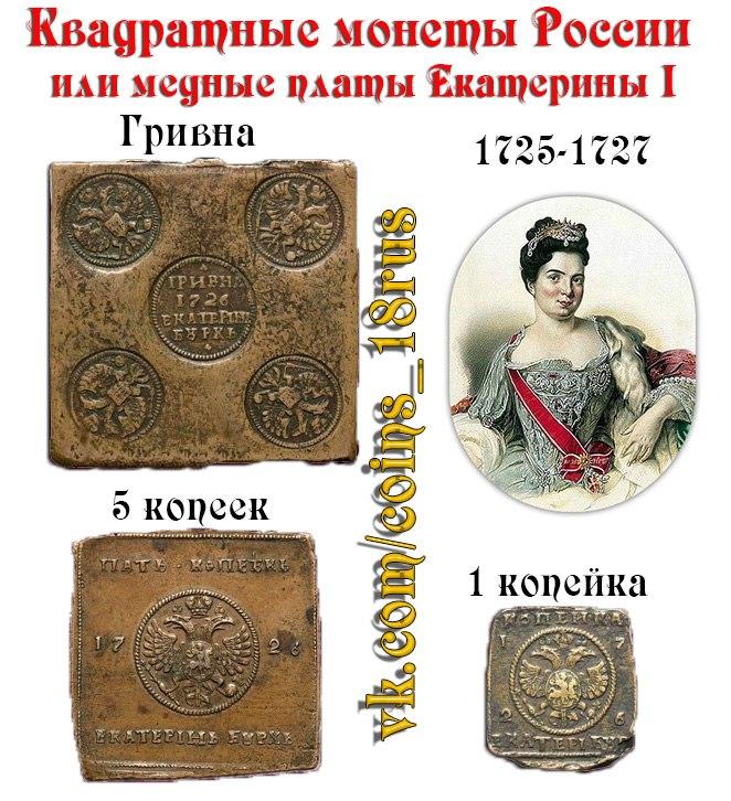 Квадратные монеты России
