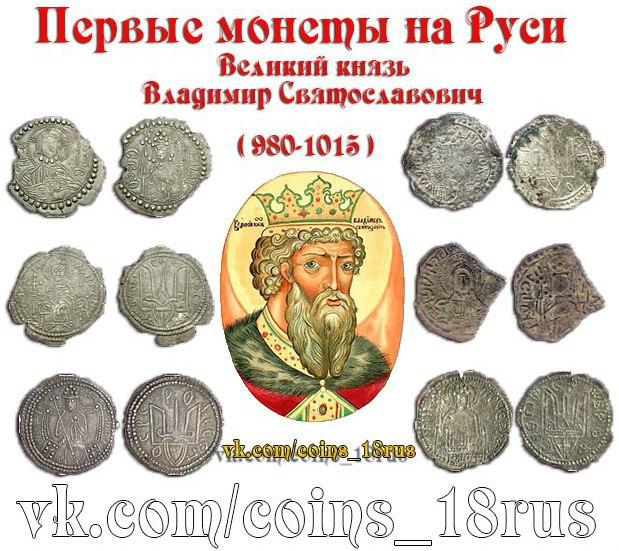 Первые русские монеты
