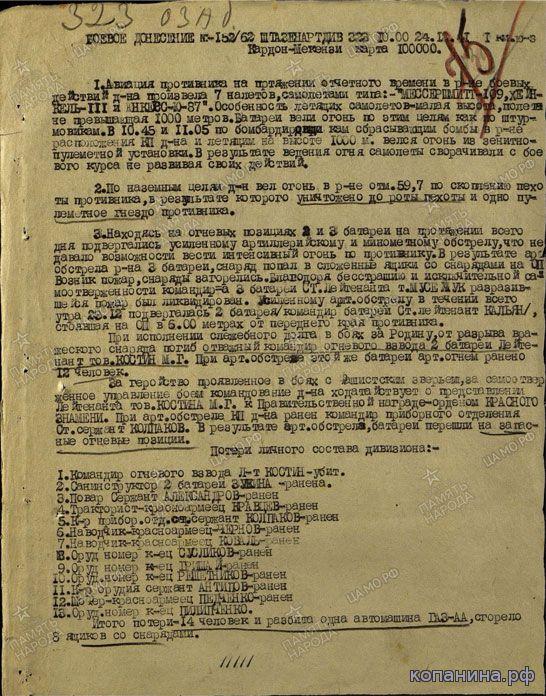Архивные документы ЦАМО по обороне Одессы и Севастополя скачать