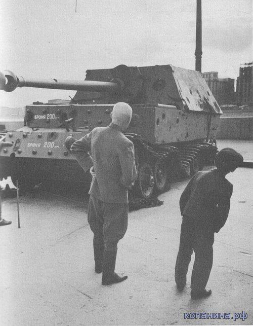 Выставка Трофеи Великих Битв 1943