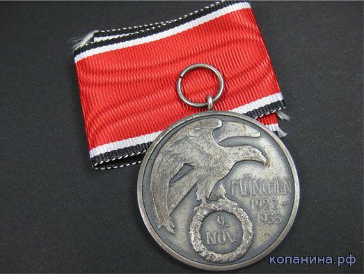 Немецкий орден крови