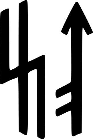 Немецкая руна Heilszeichen