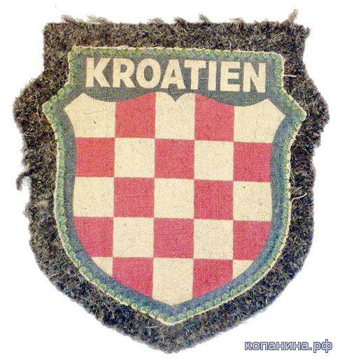 нарукавный щиток хорватской дивизии сс
