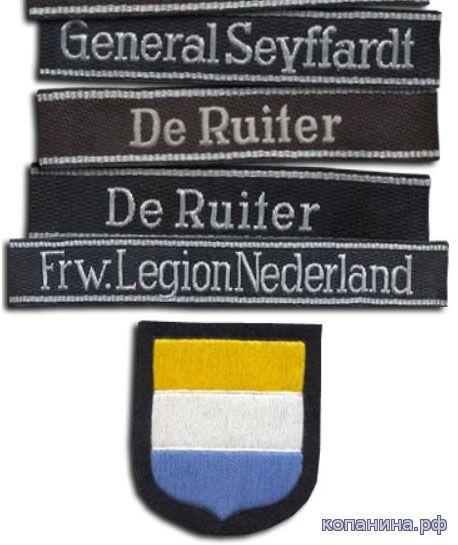 нарукавные ленты и шеврон дивизии Nederland