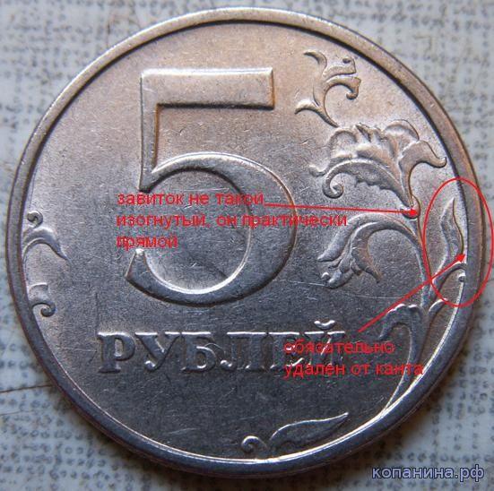 Редкие и дорогие 5 рублей 1998 года спмд