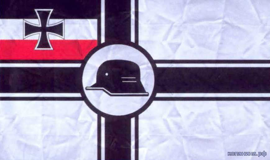 флаг стальной шлем