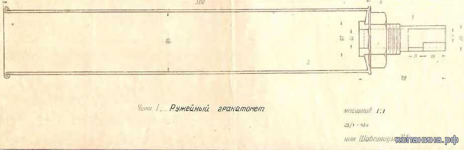 чертеж ружейного гранатомета Шавгулидзе