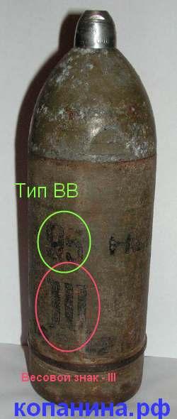 маркировка снарядов немецких. весовой знак и обозначении взрывчатого вещества