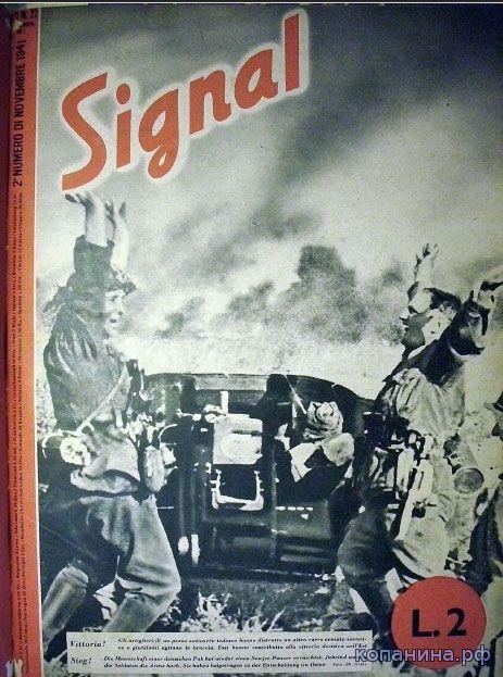 Скачать журнал Сигнал Signal