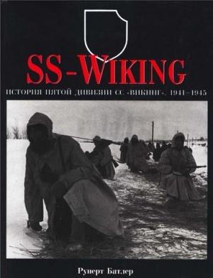 "История пятой дивизии СС ""Викинг"" Р. Батлер (pdf)"